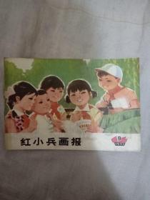 红小兵画报(1977/9)