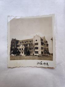 1960年江苏师范学院老照片1张(5.7乘6.2厘米)