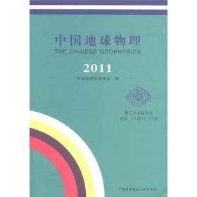 中国地球物理(2011)
