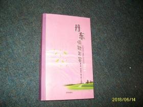 丹东诗歌年鉴2014