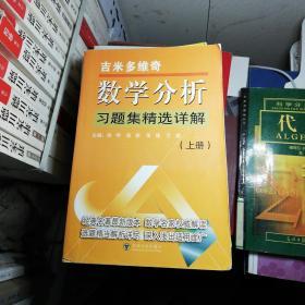 吉米多维奇数学分析习题集精选详解(上册)
