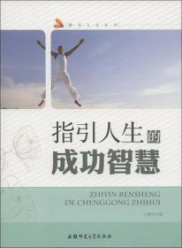 #指引人生丛书:指引人生的成功智慧