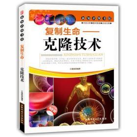 复制生命-克隆技术(新知识图书馆)