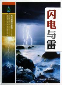 #我们的地球家园:闪电与雷