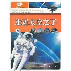#征服太空之路丛书:走近太空之子