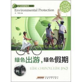 #人与环境知识丛书:绿色出游,绿色假期