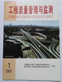 《工程质量管理与监测》(双月刊)1997年第1期(总第78期)、1997年第2期(总第79期)、1997年第3期(总第80期)