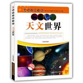 #新知识图书馆:天文世界