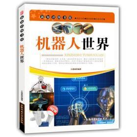 #新知识图书馆:机器人世界