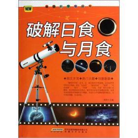 #趣味科学馆丛书:破解日食与月食