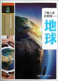 #我们的地球家园:了解人类的家园--地球