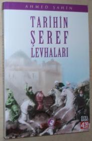土耳其语原版书 Tarihin Şeref Levhaları