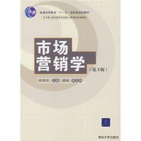 二手正版市场营销学第3版第三版吴泗宗清华大学出版社978730216