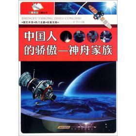 征服太空之路丛书:中国人的骄傲;神舟家族9787539639635