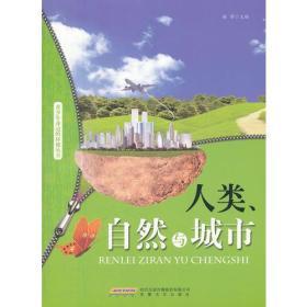 #青少年身边的环保丛书:人类自然和城市