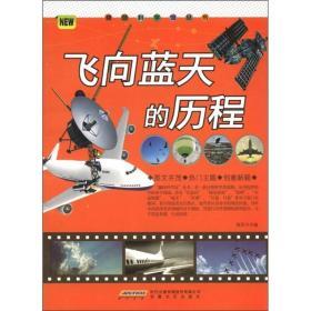 #趣味科学馆丛书:飞向蓝天的历程