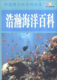 中国青少年百科全书--浩瀚海洋百科(彩图版)/新