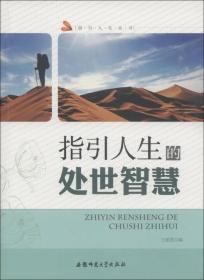 #指引人生丛书:指引人生的处世智慧