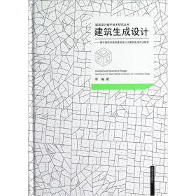 建筑生成设计:基于复杂系统的建筑设计计算机生成方法研究