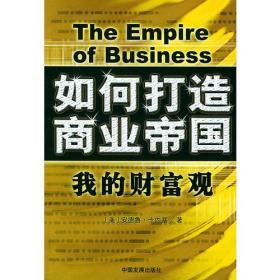 如何打造商业帝国:我的财富观 (美)卡内基 李旭大 译 中国发展出版社 9787800877681