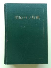环境科学辞典 日文版
