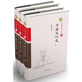 中国文化史(上、中、下册) 精装索引版