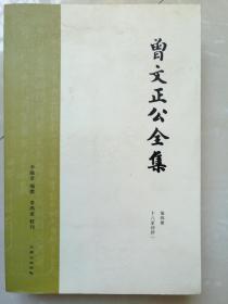 曾文正公全集(第四册)