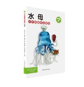 B2小牛顿趣味动物馆:水母【彩绘】