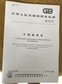GB/T 983-2012不锈钢焊条