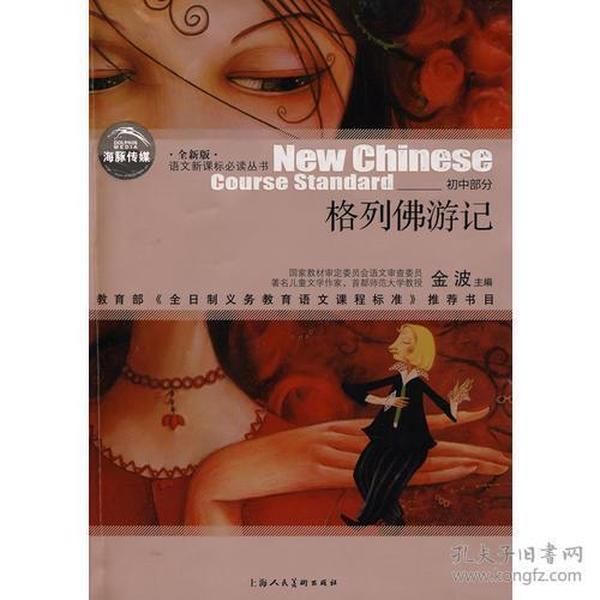 格列佛游记(全新版)语文新课标必读丛书/初中部分