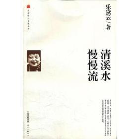东方学人自述丛书:清溪水慢慢流