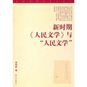 """新时期《人民文学》与""""人民文学"""""""