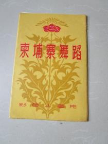 1958年老明信片画片:柬埔寨舞蹈彩色小画片 1套8张全