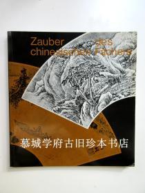 【签赠本]瑞士收藏亚洲艺术之冠RIETBERG博物馆展览目录《中国扇面的魔力》ZAUBER DES CHINESISCHEN FAECHERS