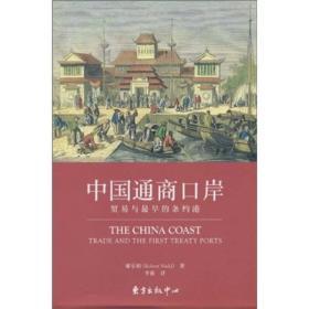 中国通商口岸:贸易与最早的条约港