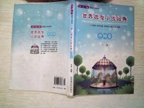 世界微型小说经典:中国卷(下卷)
