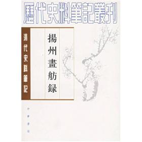 扬州画舫录:扬州画舫录