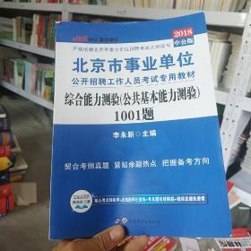 中公版·2018北京事业单位公开招聘工作人员考试专用教材:综合能力测验(公共基本能力测验)1001题