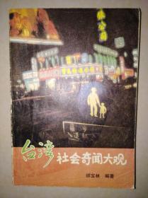 台湾社会奇闻大观