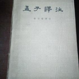 孟孑译注(上)