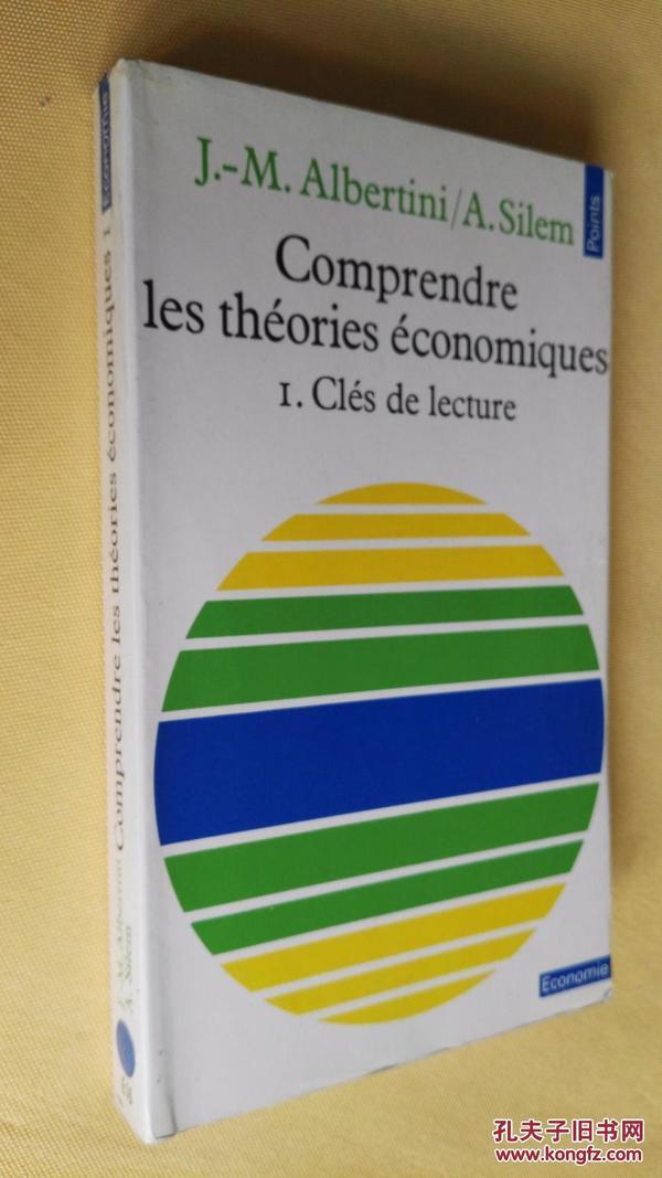 法文原版 经济理论 Comprendre les theories economiques, tome 1.CLes de Lecture by Jean-Marie Albertini Ahmed