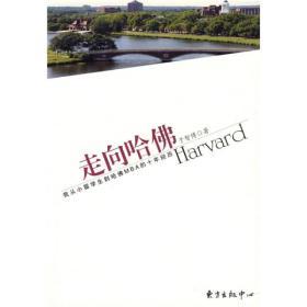 走向哈佛:我从小留学生到哈佛MBA的十年经历
