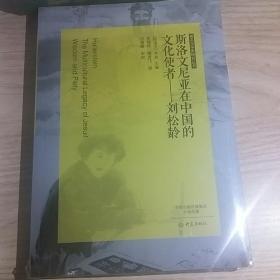 著名汉学家研究丛书·斯洛文尼亚在中国的文化使者:刘松龄