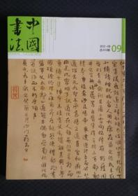 中国书法 (2012年第9期总233期)