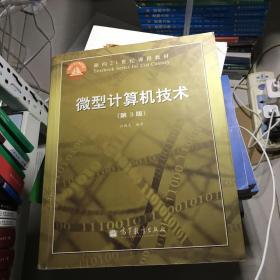 微型计算机技术 (第3版)