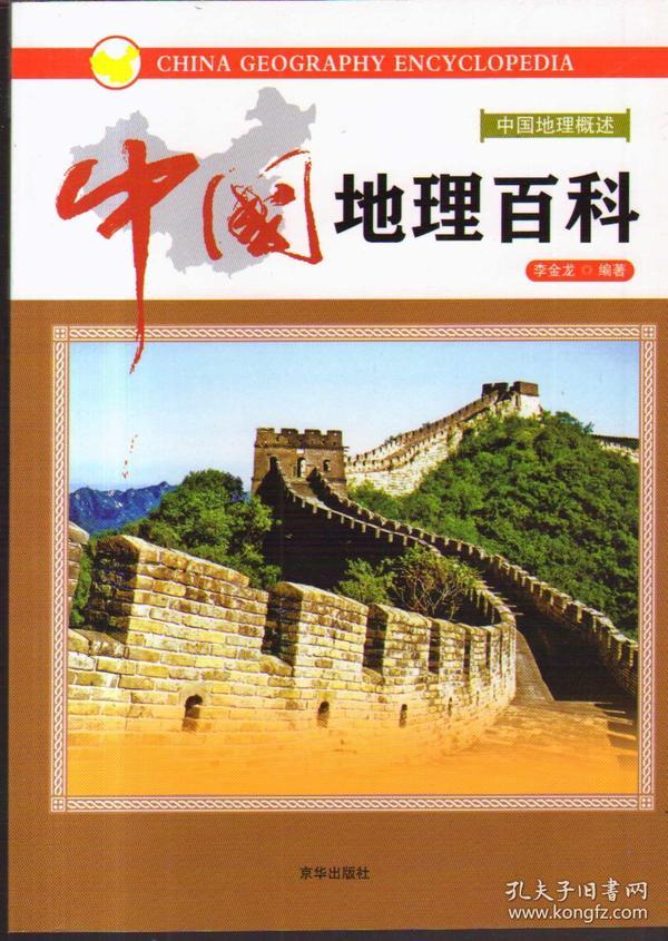 《中国地理百科丛书》-宁夏·云南·西藏