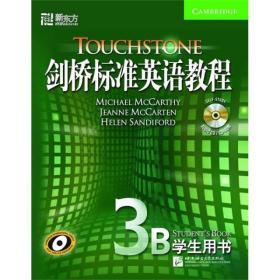 剑桥标准英语教程 3B学生用书