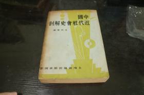 1933年 上海新新出版社  《中国近代社会史解剖》