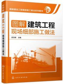 圖解建筑工程現場細部施工做法