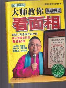 图解中国古代管理智慧 : 大师教你看面相